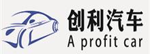 重庆创利汽车零部件有限公司